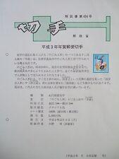 """Japan """"MIHON"""" 1990 Specimen Leaflet of Commemorative Stamp No.494"""