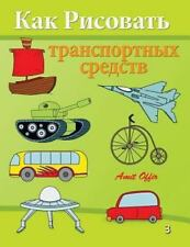 How to Draw (Russian Edition): How to Draw Vehicles : Activity for Kids and...