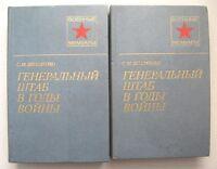 Sergei Shtemenko -The General Staff in the War Years 1985 - Генеральный штаб 2 т