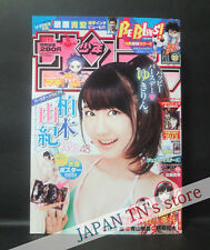 Japan 『Shonen Sunday 2012 No.32』 AKB48 Yuki Kashiwagi w/poster manga magazine