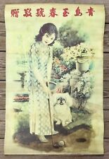 "Vintage Chinese Golfing Woman with Dog Advertising Poster, 31"" x 19.5"""