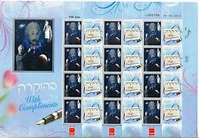 "ISRAEL 2016 ALBERT EINSTEIN 120th ANNIVERSARY ""E=MC2"" SHEET  MNH"