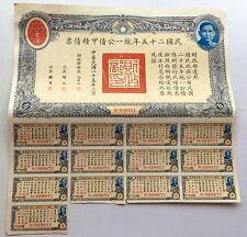 Chinese China 6% Unification Bond Type A, 100 Dollars 1936.NO.039871