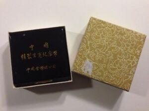 China 1988-1999 100 Yuan 1 oz Gold Lunar Year Coin Box (no coin)