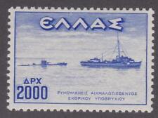Greece 1946-47 #496 Torpedo Boat Towing Submarine - MNH