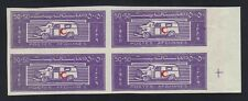 AFGHANISTAN 1960 AMBULANCES RED CRESCENT IMPERF BLOCK OF 4 NEVER HINGED