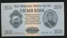 MONGOLIA 100 TUGRIK P34- LARGE NOTE - UNCIRCULATED