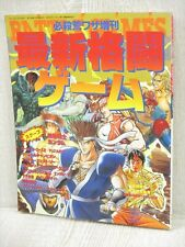 SAISHIN FIGHTING GAME Kakutou Guide 1993 Book SI