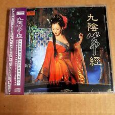 九陰箏經 DCD-1812 天弦唱片 2006 Chinese GuZheng GuQin GuZeng Instrumental CD Audiophile