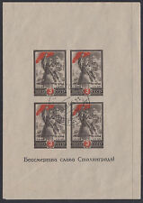 RUSSIA :1945 Relief of Stalingrad  Min.Sheet  SG 1101b used
