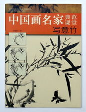 Chinese painting book how to paint Bamboo by xieyi (free hand style) flower art