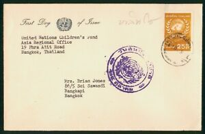 Mayfairstamps Thailand 1950s United Nations Children's Fund First Day Cover wwp7