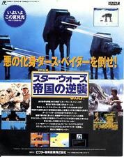 Star Wars Columbus Famicom FC 1992 JAPANESE GAME MAGAZINE PROMO CLIPPING
