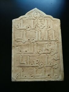 ANCIENT SPANISH AL ANDALUS ISLAMIC MARBLE MUSEUM