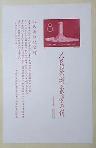 China PRC 1958 Monument of People's Hero, miniature sheet, C47 CV=EUR225 MH
