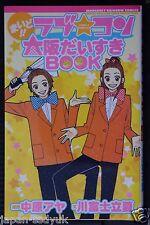 JAPAN Aya Nakahara: Maido!! Love Com / Lovely Complex Osaka Daisuki Book