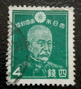 Japan: 1937 -1938 New Watermark 4 S. Rare & Collectible Stamp.