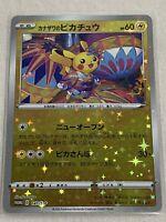 Pokemon Card Kanazawa no Pikachu PROMO 147/S-P Pokemon Center SP from Japanese