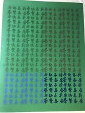SERIGRAPH BY Chryssa CHINA TOWN SERIES PORTFOLIO 2 IMAGE 12 NUMBERED AND SIGNED