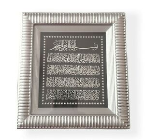 Ayat Alkursi Silver Black Wall Hanging Square shape Turkish 18x20cm Finest Gift