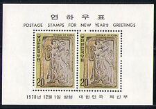 Korea 1978 YO Sheep/New Year/Greetings 2v m/s (n29106)