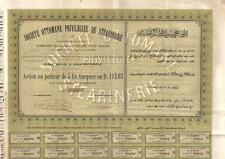 Original Ottoman Turkey Bond 1893 Societe Stearinerie 113fr Uncancelled coupons