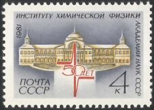 Russia 1981 Institute of Physical Chemistry/Science Academy/Buildings 1v n48659
