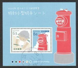 JAPAN 2020 SUMMER GREETING LOTTERY PRIZE SOUVENIR SHEET OF 2 STAMPS IN FINE USED
