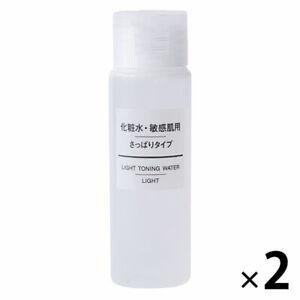 MUJI Japan lotion sensitive skin for-refreshing type (portable) 50ml [2 pack]