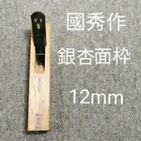 Kanna Hand Plane Japanese Carpentry Woodworking Tool 12mm K-47