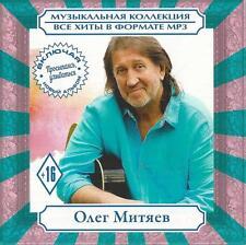 ОЛЕГ МИТЯЕВ / Oleg Mityaev RUSSIAN BARD MUSIC CD 261 songs 14 albums CD