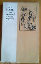 Gertzen Thieving Magpie Who is to blame In Russian reader notes vocabulary 1985