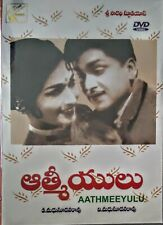 Aathmeeyulu (DVD, Telugu Language Movie) NEW SEALED