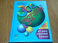 Russian book 300 creative contests children adult holiday spending free time ide