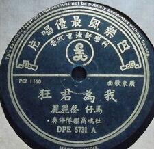 CHINESE TSAI LI-LI RECORDINGS on Parlophone DPE-5731