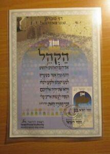 Israel souvenir leaf 2002 HAKHEL