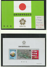 Japan Souvenir Sheets.#1031a + Folder.Mint Nh.1970.Scv $1.75+