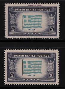 1943 Overrun Countries Sc 916a Greece color reversed EFO, not priced by Scott