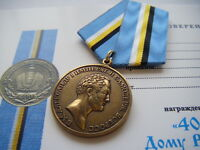 "RUSSIAN MEDAL ""400TH YEARS OF ROMANOV HOUSE REIGN"" ALEXANDER I. WITH DOCUMENT"