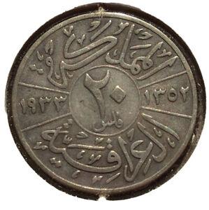 Iraq 20 Fils 1933 king Faisal I, Silver Coin.الملك فيصل الاول