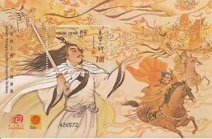 MACAO-CHINA-2001-LITERARY PERSONAGES -SOUVENIR SHEET -