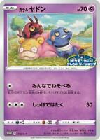 Pokemon Card Game Galarian Slowpoke Promo Card 172/S-P Limited Japan purple