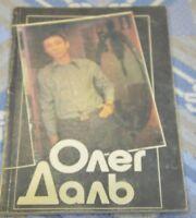1989 Book Soviet actors Movie Oleg Dahl in good condition