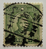 1931 CHINA STAMP SYS WITH GORGEOUS BOLD UNILINGUAL SOTN POSTMARK
