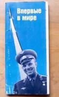 SET 21 Photo Soviet Russian Space Postcard GAGARIN Tereshkova Rocket Sputnik PC
