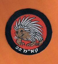 ISRAEL IDF AIR FORCE OPERATIONAL TRAINING COURSE EXTREME RARE PATCH