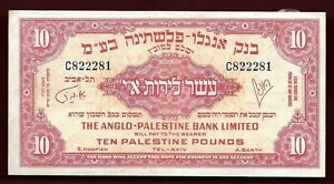 Israel Anglo Plestine 1948 10 pounds rare bank note