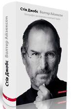 Steve Jobs by Walter Isaacson NEW Уолтер Айзексон Стив Джобс Ukrainian Hardcover