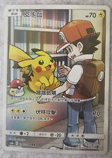 "PTCG Pokemon Chinese ""Legendary Clash"" AS6B Red's Pikachu SM11 #198/194 CHR MINT"