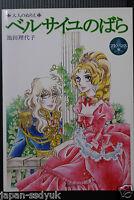 JAPAN Riyoko Ikeda: Otona no Nurie Rose of Versailles Advance-hen